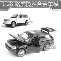 儿童玩具小汽车合金车模型仿真原厂跑车 路虎合金极光揽胜发现4 价格:35.00