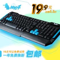 包邮 神枪手K5 有线游戏键盘 台式电脑键盘 USB网吧键盘防水耐用 价格:26.00