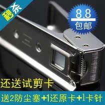 苹果iPhone4s/4 SIM卡剪卡器 剪卡钳MicroSIM剪卡机 I9500 三星S4 价格:7.50