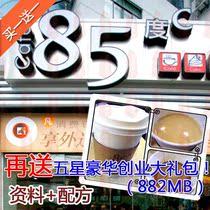 最新85度C配方 加盟店资料 咖啡配方奶茶技术 85度C饮品配方资料 价格:1.00