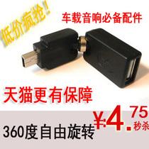 汽车USB转接头 世嘉凯越 标致307 车载USB转换头 MINI USB转USB母 价格:4.75