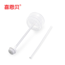 喜恩贝 奶瓶 吸管 宽口自动吸管  奶瓶吸管配件 母婴新生儿用品 价格:12.00