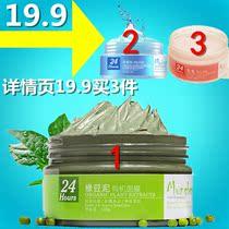 2瓶装送玫瑰 绿豆泥+活泉水控油祛痘紧致补水白面泥睡眠免洗面膜 价格:19.90