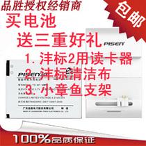 品胜 酷派S50 手机电池 酷派S20 手机电池 酷派CPLD-35电池套装 价格:28.00