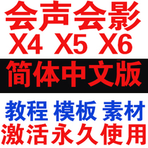 Corel VideoStudio 会声会影x6 x5 x4 绘声绘影x6素材 模板 教程 价格:5.00