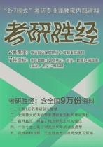 成都理工大学地球物理学基础(866)考研内部精华资料 价格:175.00