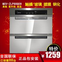 美的 MXV-ZLP90Q09 嵌入式消毒柜 原装正品 全国联保 家用消毒柜 价格:1259.00