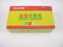 上海求精 黄色血小球血球计数板 血细胞计数板 记数载玻片 价格:15.00