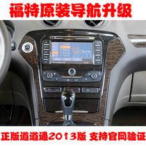 福特致胜原厂导航地图升级 正版道道通2013最新地图 道道通激活码 价格:248.00