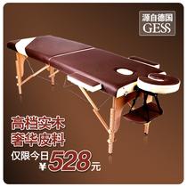 德国GESS 折叠按摩床 推拿床 实木美容床 理疗床 美容床 按摩床 价格:528.24