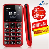 预售首信 C718电信老人手机大字大声CDMA老人机Huawei/华为 C2857 价格:148.00