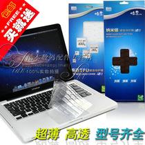 ThinkPad联想T400s T410I T420S X220 T510键盘膜T520 W510 W520 价格:25.00