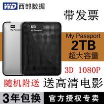 WD/西部数据 my passport 2TB usb3.0 2.5寸 西数2T移动硬盘 包邮 价格:756.00