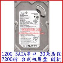 希捷/西数/迈拓 二手台式机硬盘120g sata串口 稳定高速 30天质保 价格:95.00