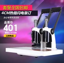 博泰BT-400财务装订机 尼龙管热熔装订机 热压铆凭证装订机 电动 价格:399.00