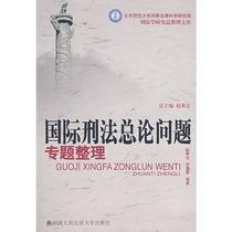 商城特价:国际刑法总论问题专题整理(北京师范大学刑事法律科学 价格:13.30