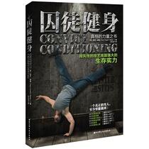 正版包邮 囚徒健身:用失传的技艺练就强大的生存实力(美国畅 价格:65.00