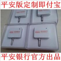 平安版即付宝手机刷卡器平安银行封顶pos机可刷平安信用卡30封顶 价格:256.00