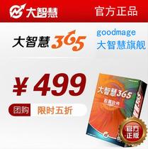正版特价 大智慧365 专业版 沪深L2 一年卡 level2年卡 月卡 季卡 价格:15.00