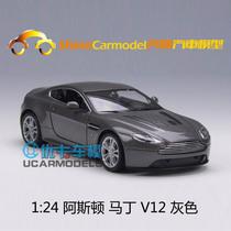 冲冠包邮 多色可选 威利 1:24 阿斯顿马丁 V12 超跑 合金车模 价格:79.99