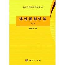 正版满包 线性规划计算(下) 潘平奇 科学出版 价格:44.30
