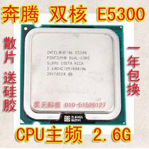 英特尔 Intel奔腾双核E5300  775针台式机cpu散片 正品一年包换 价格:90.00
