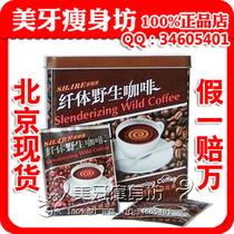 保证正品 香港享瘦美纤体野生咖啡24天量 燃脂减肥咖啡 北京现货 价格:45.00