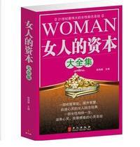 女人的资本大全集 情商健康魅力资本 女性励志书籍 正版畅销书 全国大部分地区包邮 价格:19.00