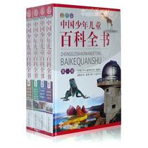 包邮/中国少年儿童百科全书全套正版青少年读物/4册彩图童书畅销 价格:88.88