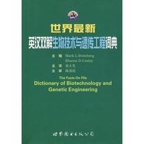 工具书.世界最新英汉双解生物技术与遗传工程词典/(美)斯泰伯 价格:34.20