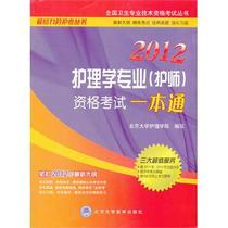 医学.2012护理学专业(护师)资格考试一本通(2012卫生专业技术 价格:88.40
