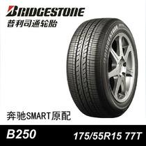 普利司通进口轮胎正品行货175/55R15 77T奔驰SMART原车配套 价格:650.00