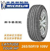 米其林轮胎正品行货带随你行265/50R19 109V N标保时捷卡宴配套 价格:2150.00