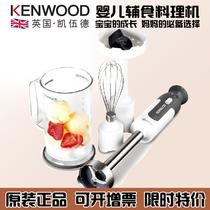 带票包邮健伍Kenwood HB714 手持式搅拌机料理机婴儿辅食搅拌机 价格:586.00