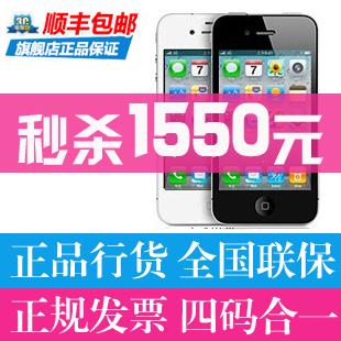 特价Apple/苹果 iphone 4 8G 官方正品 未开封 未激活 苹果4代s 价格:2500.00