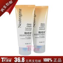 正品 露得清深层净化洗面乳100g 洁面乳 洗面奶 清洁控油 新包装 价格:16.60