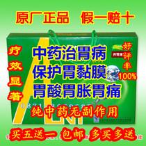 正品包邮 蚁利康养胃康复丸 纯中药治胃病 胃酸 胃痛 保护胃黏 价格:348.00