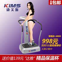 康美斯-腰部甩脂机 瘦妮甩脂机 肚子甩脂机 甩脂腰带 跑步机正品 价格:998.00