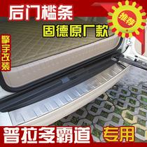 10款丰田普拉多2700后护板霸道后门槛条4000中东版迎宾踏板改装件 价格:218.00