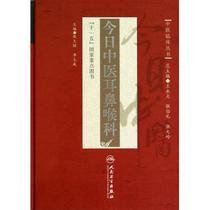 今日中医耳鼻喉科(精)/中医临床丛书 书 价格:65.60