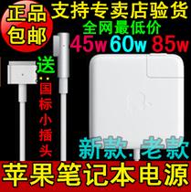 原装 苹果笔记本充电器 Macbook pro air 60w 45w 85W 电源适配器 价格:126.00