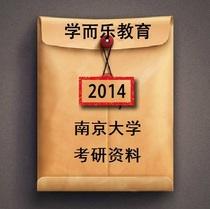 南京大学天体测量与天体力学理论力学考研真题资料笔记 价格:168.00