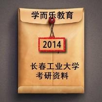 长春工业大学社会保障综合考研真题笔记资料 价格:260.00