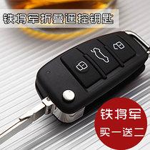 后加装铁将军 雄兵 PLC防盗器折叠钥匙改装 对拷贝学习型遥控钥匙 价格:35.00