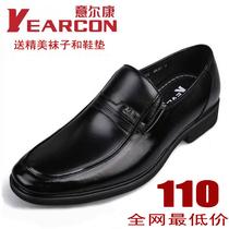 意尔康男鞋正品鞋商务休闲正装潮鞋韩版真皮英伦透气舒适高档皮鞋 价格:110.00