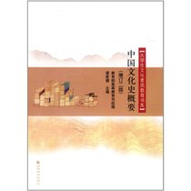 全新正版 00769 0769中国传统文化 中国文化史概要 历史教育专业 价格:33.00
