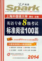 2014星火英语专业八级考试 专八标准阅读100篇 专8 全文翻译 价格:16.00