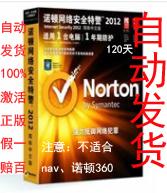 【正版】norton诺顿网络安全特警NIS20132014杀毒激活码密钥120天 价格:1.00