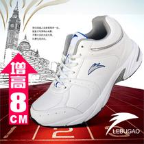 正品增高鞋新款运动增高鞋男士!隐形内增高鞋男鞋增高8CM9厘米 价格:139.00