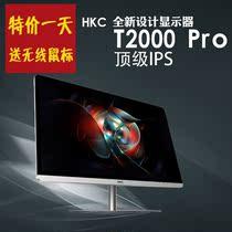HKC/惠科 T2000 Pro 21.5寸液晶显示器 苹果屏 超薄 IPS 无框设计 价格:899.00